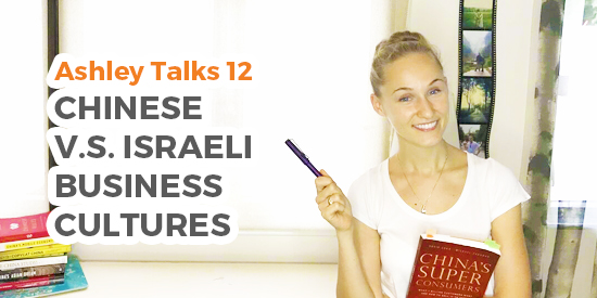 Chinese v.s. Israeli Business Cultures