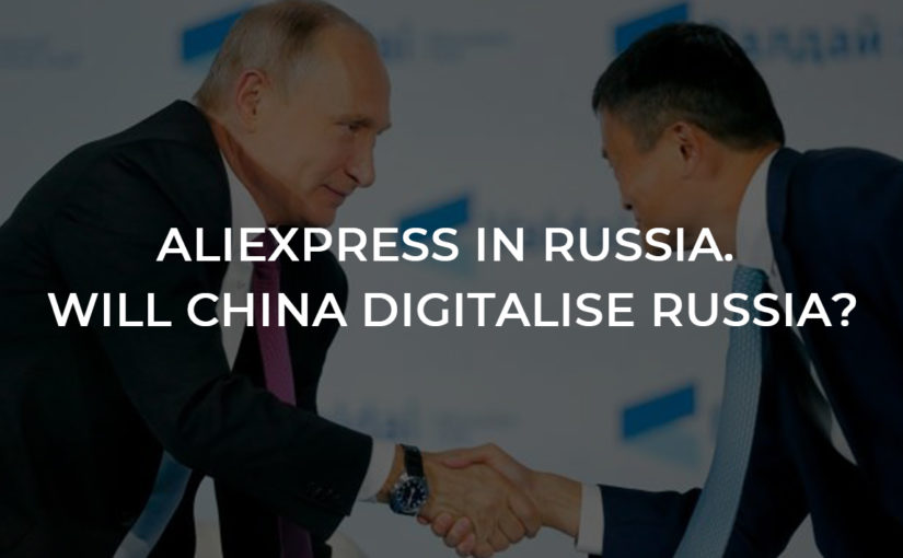Aliexpress in Russia. Will China digitalise Russia?